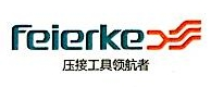 乐清市菲尔科工具有限公司 最新采购和商业信息