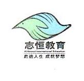 北京志恒信远教育咨询有限公司 最新采购和商业信息