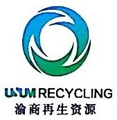 重庆渝商再生资源开发有限公司