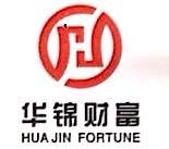 深圳市前海华锦财富管理有限公司 最新采购和商业信息