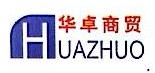 沈阳华卓商贸有限公司 最新采购和商业信息