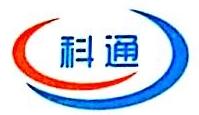 深圳市科通自动化设备有限公司