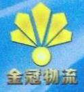 深圳市广兴集国际物流有限公司 最新采购和商业信息