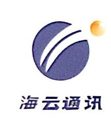 深圳市海云通讯有限公司 最新采购和商业信息
