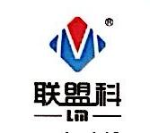 深圳市联盟科科技开发有限公司