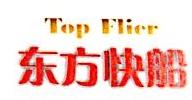 深圳东方快船进出口有限公司