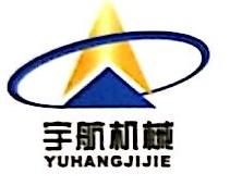 河南省宇航机械制造有限公司