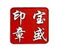 南京宝盛印章有限公司 最新采购和商业信息