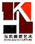 广州泓凯雕塑艺术有限公司 最新采购和商业信息