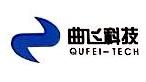 武汉曲飞科技有限公司