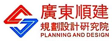 广东顺建规划设计研究院有限公司 最新采购和商业信息