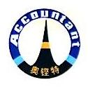江西省奥铿特税务师事务所有限责任公司 最新采购和商业信息