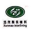 杭州迅茂服装辅料有限公司 最新采购和商业信息