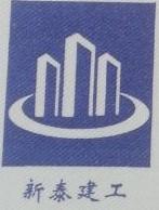 新泰市建筑安装工程总公司 最新采购和商业信息