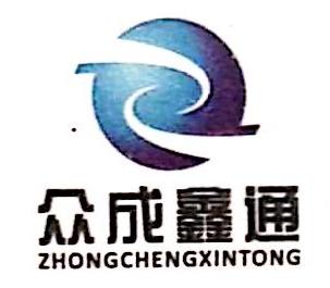 四川众成鑫通科技有限公司 最新采购和商业信息