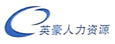 陕西英豪人力资源有限公司