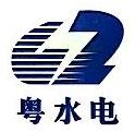 乳源瑶族自治县粤水电能源有限公司 最新采购和商业信息