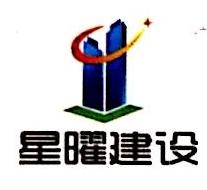 广西星曜建设工程有限公司