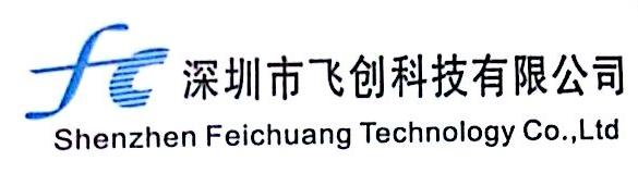 深圳市飞创科技有限公司 最新采购和商业信息