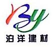 广州星和铝塑制品有限公司 最新采购和商业信息