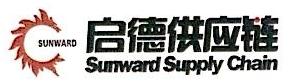 深圳市启德电子商务供应链管理有限公司 最新采购和商业信息