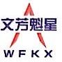 北京文芳魁星工贸有限公司 最新采购和商业信息