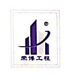 上海荣博石材工程有限公司