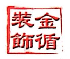 南京金循装饰有限公司