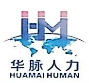 深圳市华脉人力资源有限公司 最新采购和商业信息