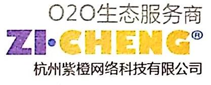 杭州紫橙网络科技有限公司 最新采购和商业信息
