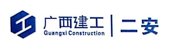 广西建工集团第二安装建设有限公司海南分公司 最新采购和商业信息