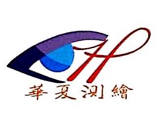 温州华夏测绘信息有限公司