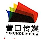 营口传媒有限公司 最新采购和商业信息