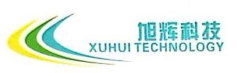 深圳市旭辉发光通讯科技有限公司