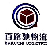 深圳市百路驰供应链管理有限公司 最新采购和商业信息
