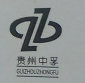 贵州中孚工程机械有限公司 最新采购和商业信息
