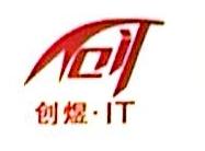 汕头市创煜信息科技有限公司 最新采购和商业信息
