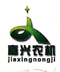 庆安县嘉兴农机经销有限公司 最新采购和商业信息