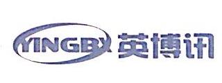北京英博讯网络信息科技有限公司 最新采购和商业信息