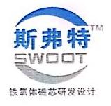 深圳市斯弗特磁电有限公司