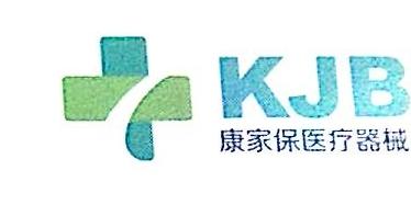 广州康家保医疗器械有限公司 最新采购和商业信息