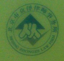 北京众泽众知识产权代理有限公司 最新采购和商业信息