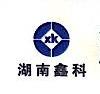 湖南鑫科汽车电子科技有限公司 最新采购和商业信息