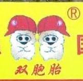 新余双胞胎饲料有限公司 最新采购和商业信息