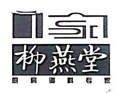 安徽柳燕堂食品销售有限公司