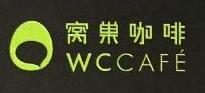 广州窝巢咖啡馆有限公司 最新采购和商业信息