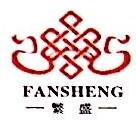 浙江繁盛超纤制品有限公司 最新采购和商业信息