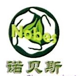 中山市诺贝斯电子实业有限公司 最新采购和商业信息