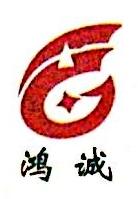 江西鸿诚化工有限公司 最新采购和商业信息