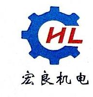 武汉宏良机电设备有限公司 最新采购和商业信息